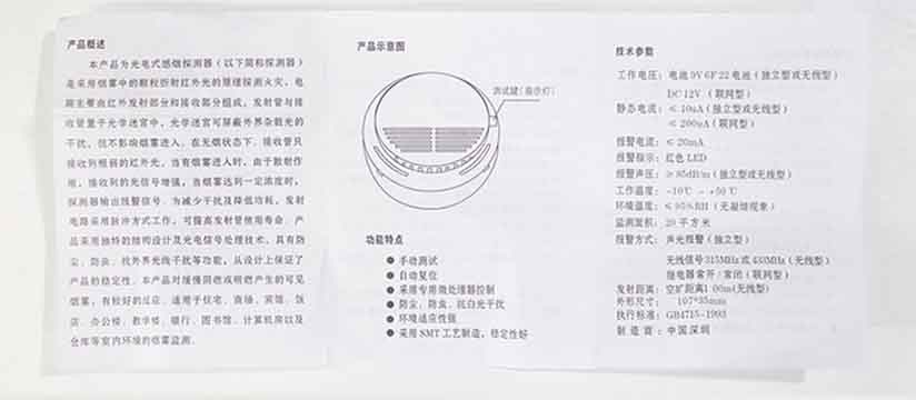 instructions written in Chinese